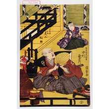 Utagawa Kunisada: 「泉外記左衛門政岡 中村歌右衛門」「政岡孫千松 尾上松助」 - Waseda University Theatre Museum
