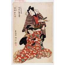 Utagawa Toyokuni I: 「三ヶ津鶴之助 坂東三津五郎」「小はぎ 沢村田之助」 - Waseda University Theatre Museum