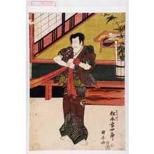 歌川国安: 「道てつ 松本幸四郎」 - 演劇博物館デジタル