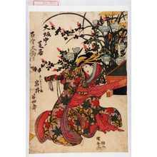 Utagawa Kuniyasu: 「大坂中ノ芝居古今大当り」「しんぞう高尾 岩井半四郎」 - Waseda University Theatre Museum