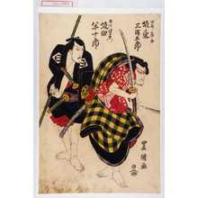 Utagawa Kunisada: 「鳴神鶴之介 坂東三津五郎」「品川伴右衛門 坂田半十郎」 - Waseda University Theatre Museum