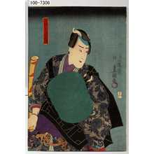 Utagawa Kunisada: 「上総七兵衛景清」 - Waseda University Theatre Museum