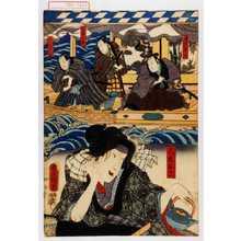 Utagawa Kunisada: 「人丸お六」「鳴沢隼人」「結城七郎」「鳴沢左門之助」 - Waseda University Theatre Museum