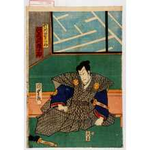 Utagawa Kunisada II: 「竹川伊賀の助 河原崎権十郎」 - Waseda University Theatre Museum