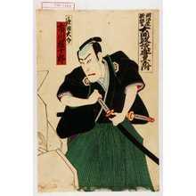 Utagawa Toyosai: 「明治座新狂言 大岡政談雪墨附」「池田大介 市川権十郎」 - Waseda University Theatre Museum