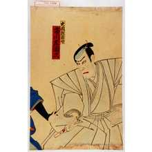 Utagawa Toyosai: 「大岡越前守 市川左団次」 - Waseda University Theatre Museum