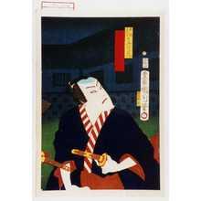 Toyohara Kunichika: 「中間虎松 実ハ平右治右衛門 尾上菊五郎」 - Waseda University Theatre Museum