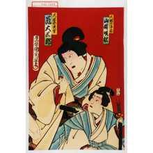 Toyohara Kunichika: 「大岡の子息 山崎咲松」「大岡の奥方 嵐大三郎」 - Waseda University Theatre Museum