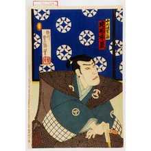 Utagawa Toyosai: 「山ノ内伊賀之助 片岡市蔵」 - Waseda University Theatre Museum