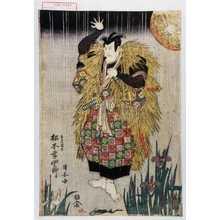 Utagawa Kuniyasu: 「望月帯刀 松本幸四郎」 - Waseda University Theatre Museum