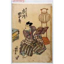 Utagawa Kunisada: 「望月左衛門 市川団十郎」 - Waseda University Theatre Museum