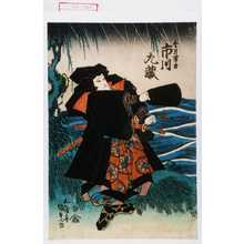 Utagawa Kunisada: 「望月帯刀 市川九蔵」 - Waseda University Theatre Museum