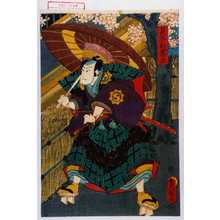 Utagawa Kunisada: 「長谷部帯刀」 - Waseda University Theatre Museum