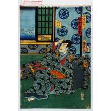 Utagawa Kunisada: 「望月左衛門 中村芝翫」 - Waseda University Theatre Museum