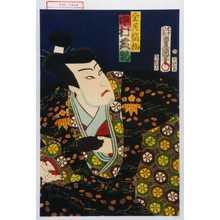 Utagawa Kunisada: 「望月監物 中村芝翫」 - Waseda University Theatre Museum