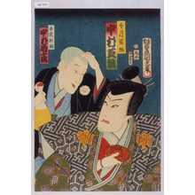 Utagawa Kunisada: 「望月監物 中村芝翫」「安達松柏 中村駒十郎」 - Waseda University Theatre Museum