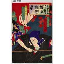 Utagawa Kunimasa III: 「新富座十月狂言 鏡山錦☆葉」「安宅郷右衛門 市川左団次」「お才の方 岩井半四郎」 - Waseda University Theatre Museum