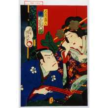 歌川国政〈3〉: 「大月蔵人 尾上菊五郎」 - 演劇博物館デジタル