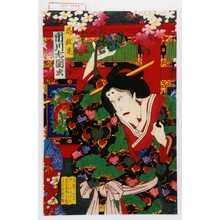 Utagawa Kunimasa III: 「局政尾 市川左団次」 - Waseda University Theatre Museum