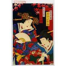 Utagawa Kunimasa III: 「中老玉笹 岩井小紫」「於才の方 岩井半四郎」 - Waseda University Theatre Museum