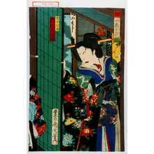 Toyohara Kunichika: 「鏡山若葉の楓」「老女政尾 市川左団次」 - Waseda University Theatre Museum