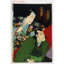 Toyohara Kunichika: 「望月源蔵 中村鶴助」「花房求馬 奥田登美三郎」 - Waseda University Theatre Museum