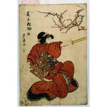 Utagawa Toyokuni I: 「尾上松助」 - Waseda University Theatre Museum