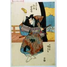 Utagawa Kunisada: 「岩藤玄番 松本幸四郎」 - Waseda University Theatre Museum