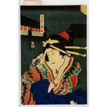 Utagawa Yoshitora: 「しんぞう尾初」 - Waseda University Theatre Museum