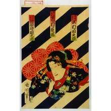 Toyohara Kunichika: 「傾城岩藤 沢村田之助」「新造初菊 市村家橘」「けいせい尾上」 - Waseda University Theatre Museum