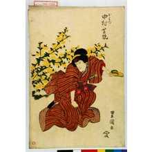 歌川豊国: 「おはつ 中村芝翫」 - 演劇博物館デジタル