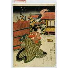 歌川国安: 「御名残り狂言」「おはつ 岩井半四郎」 - 演劇博物館デジタル