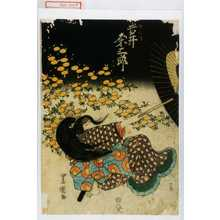 Utagawa Toyoshige: 「おはつ 岩井粂三郎」 - Waseda University Theatre Museum