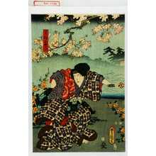 Utagawa Kunisada: 「召仕おはつ」 - Waseda University Theatre Museum