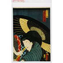 Utagawa Kuniaki: 「召仕お初 沢村田の助」 - Waseda University Theatre Museum