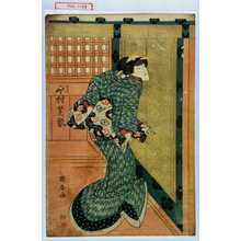 Utagawa Kuniyasu: 「おはつ 中村芝翫」 - Waseda University Theatre Museum