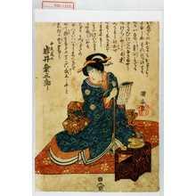歌川国安: 「中老尾上 岩井粂三郎」 - 演劇博物館デジタル