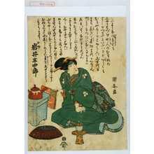 Utagawa Kuniyasu: 「お初 岩井半四郎」 - Waseda University Theatre Museum