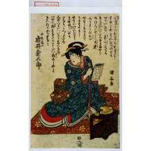 Utagawa Kuniyasu: 「中老尾上 岩井粂三郎」 - Waseda University Theatre Museum