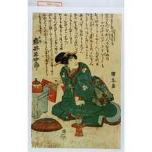 歌川国安: 「お初 岩井半四郎」 - 演劇博物館デジタル