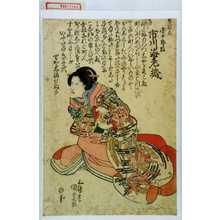 Utagawa Kunisada: 「局岩藤 団十郎改 市川海老蔵」 - Waseda University Theatre Museum