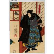 Utagawa Kuniyoshi: 「望月源蔵」 - Waseda University Theatre Museum