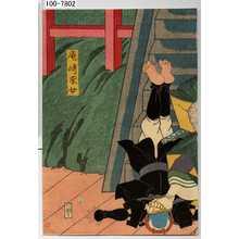 Utagawa Kunisada: 「庵崎求女」 - Waseda University Theatre Museum