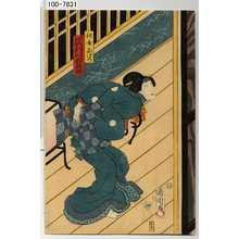 Toyohara Kunichika: 「仕女おはつ 沢村田之助」 - Waseda University Theatre Museum