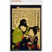 Toyohara Kunichika: 「中老をのへ 尾上菊次郎」「召仕おはつ 坂東彦三郎」「加々見山旧郷錦絵」 - Waseda University Theatre Museum