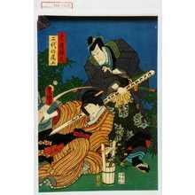Utagawa Kunisada: 「望月弾正」「二代の尾上」 - Waseda University Theatre Museum