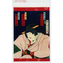 Utagawa Kunimasa III: 「岩藤亡霊 尾上菊五郎」「二代尾上 岩井半四郎」「花房求女 中村寿三郎」 - Waseda University Theatre Museum