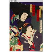 Toyohara Kunichika: 「召仕お初 後ニ二代尾上 岩井半四郎」「望月弾正 中村仲蔵」 - Waseda University Theatre Museum