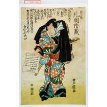 Utagawa Toyoshige: 「鬼ヶ嶽 片岡市蔵」 - Waseda University Theatre Museum