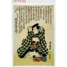 Utagawa Toyoshige: 「一世一代 秋津嶋 坂東三津五郎」 - Waseda University Theatre Museum